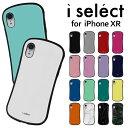i select 全18色 iPhone XR 6.1インチモデル対応 ハイブリッドケース 9H 高硬度 ガラスケース カバー 白 黒 赤 ピンク 青 緑 スマホケース ジャケット 迷彩 カモフラ アイフォンXR ストーン 大理石風 シンプル オシャレ