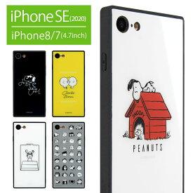 スヌーピー iPhone SE 第2世代 iPhone8 iPhone7 ガラスケース スクエア 四角 キャラクター iPhone SE2 第二世代 おしゃれ スマホ ケース スマホケース カバー iPhoneSE グッズ ピーナッツ PEANUTS アイフォン ジャケット アイホン 携帯ケース