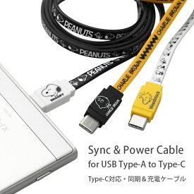 スヌーピー Type-Cケーブル 充電 同期 アンドロイド USBケーブル タイプCケーブル キャラクター PEANUTS ブラック イエロー 黄色 チャーリー ウッドストック おしゃれ ピーナッツ かわいい スマートフォン