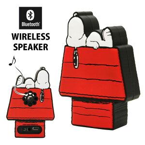 スヌーピー ワイヤレススピーカー ピーナッツ Bluetooth 無線 有線 iPhone Android iPod WALKMAN キャラクター グッズ ブルートゥース オシャレ SNOOPY オーディオ スマートフォン スマホ ワイヤレス スピ