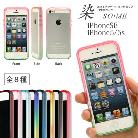 5598ab7ecd 染-SO・ME- iPhoneSE/5s/5共用TPU製ソフトバンパー