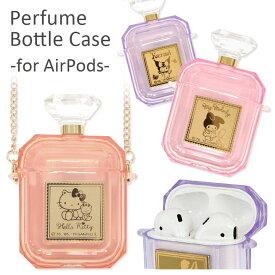 サンリオ AirPods パフュームボトルケース 第1 第2世代 ピンク パープル 香水瓶型 キャラクター キティちゃん 大人女子 Air Pods2 エアーポッズ2 ソフトケース ケース かわいい オシャレ エアーポッド ケース 保護 グッズ