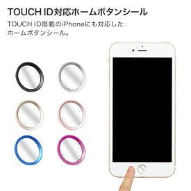 TOUCH ID HOME BUTTON(クリアタイプ) 指紋認証対応ボタンシール iPhone iPod iPad対応 ホームボタン 保護 カスタマイズ アクセサリー 人気 シンプル 黒 青 金 銀 メンズ レディース