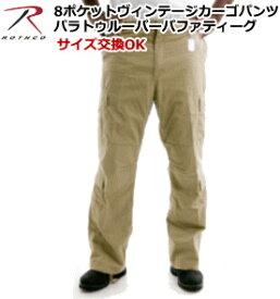 ロスコ ヴィンテージ 8ポケットカーゴパンツ★レビューで多機能ツールカード★パラトゥルーパーパンツ メンズ
