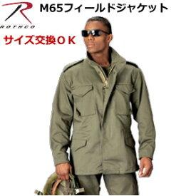ロスコ M-65フィールドジャケット★米軍サプライヤーM65 モッズコート ミリタリーフィールドジャケット ライナーつきモッズコート フィールドパーカー