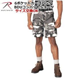 ロスコ 6ポケットBDUコンバットショーツ【送料無料】ミリタリーハーフパンツ 米軍 カーゴパンツ メンズ ROTHCO パンツ