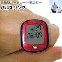 ハートレートモニター指輪型の心拍計 脈拍計「パルスリング」腕時計なしで計測【送料無料】