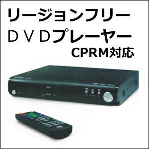 リージョンフリーDVDプレーヤー地上デジタル放送を録画したDVDも見れる!CPRM対応 再生専用【a】