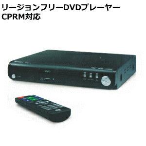 リージョンフリーDVDプレーヤー 地上デジタル放送を録画したDVDも見れる!CPRM対応 再生専用