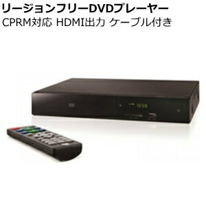 リージョンフリーDVDプレーヤーHDMI出力端子つき 地上デジタル放送を録画したDVDも見れる CPRM対応