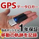 超軽量、小型GPSデータロガーGPSロガー【簡易日本語説明書付き】 GPS追跡【送料無料】【メール便配送日時指定不可】…