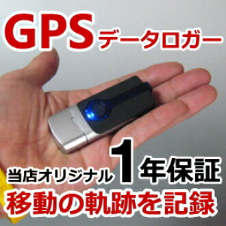 Ultra lightweight and compact! GPS data logger GPS logger GPS tracking