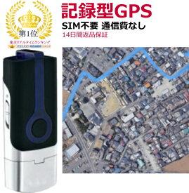 【全品P5倍 39ショップ計6倍以上】GPSデータロガー【SIM不要 通信費用なし】 GPSロガー ログを記録 簡単 小型【送料無料】追跡