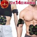 【訳あり】EMS腹筋ベルト シックスパック製造マシン グリーンモンスター 腹筋用1個+腕用2個セット (ジェルパッド6枚…