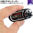 広角レンズ170°小型ビデオレコーダー 赤外線ライト付き 録画・録音 HD11280×720P  防犯カメラ 【送料無料】 【箱な…
