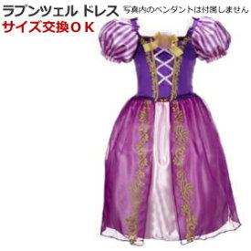 24faec54f9c7c ラプンツェル 子供用ドレス 送料無料 100cm 110cm 120cm 130cm 140cm 衣装、ワンピース