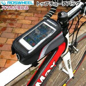 【6/22マラソン全品P5倍】トップチューブバッグ ROSWHEEL 自転車のフレームに取り付け簡単スマートフォンも収納できるバッグ サイクリング ロードバイク マウンテンバイク 小物入れ サドルバ
