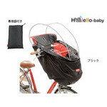 OGK技研 『RCH-003/b』RCH-003 H@lello-baby(ハレーロ・ベビー)の まえ幼児座席 HBCシリーズ専用ソフト風防レインカバー ブラック [210-01702]