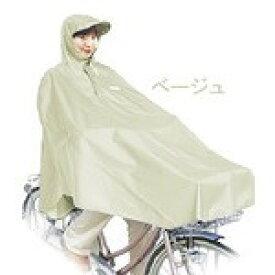 【即納】大久保製作所 『D-3POOK/iv』D-3POOK 自転車屋さんのポンチョ レインコート 男女兼用サイズ ベージュ [244-50104]