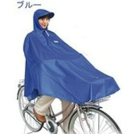 大久保製作所 『D-3POOK/v』D-3POOK 自転車屋さんのポンチョ レインコート 男女兼用サイズ ブルー [244-50105]
