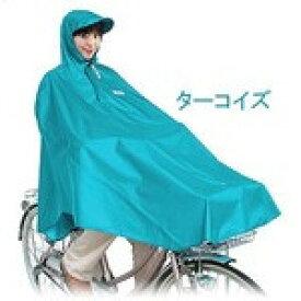 【即納】大久保製作所 『D-3POOK/turqo』D-3POOK 自転車屋さんのポンチョ レインコート 男女兼用サイズ ターコイズ [244-50106]