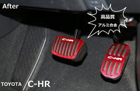 トヨタ C-HR ハイブリッド アルミ ペダル セット アクセル ブレーキ CHR HYBRID ガソリン車