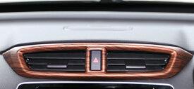 ホンダ (HONDA) CR-V CRV RW系 RT系 RW1 RW2 RT5 RT6 インテリアパネル フロント エアコン 吹き出し口 カバー ガーニッシュ パーツ アクセサリー シルバー カーボン 木目