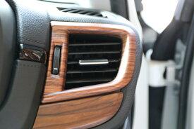ホンダ (HONDA) CR-V CRV RW系 RT系 RW1 RW2 RT5 RT6 インテリアパネル サイド フロント エアコン 吹き出し口 カバー ガーニッシュ パーツ アクセサリー シルバー カーボン 木目