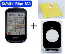 保護フィルム ケース 付 Edge830 エッジ830 センサー類付 ガーミン GARMIN GPSサイクル コンピューター サイコン ロード サイクリング