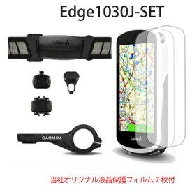 保護フィルム付 Edge エッジ 1030 センサー類付 ガーミン GARMIN GPSサイクル コンピューター サイコン ロード サイクリング