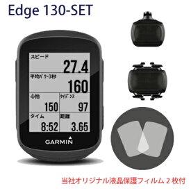 保護フィルム付 Edge エッジ 130J センサー類付 ガーミン GARMIN GPSサイクル コンピューター サイコン ロード サイクリング