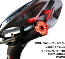コリンズプラス 自転車ライト LED テールライト サドルレール・シートポスト用 AUTO 防水 自動点灯・消灯 モーションセンサー内臓 USB充電式 リアライト マウンテンバイク クロスバイク ロードバイク