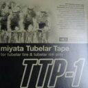 【即納】MIYATA TTP-1 チューブラーテープ 16mm x 20m [TTP-1]