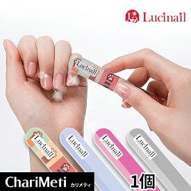 【期間限定価格】LUCINAIL ルシネイルシャイナー ガラス 爪磨き 爪やすり/4種から選べる /マニキュアを塗らなくてもキラキラ輝く爪! / 輝きが長時間維持!簡単つめケア つめみがき ツメヤスリ/ 韓国ビューティ コスメ (メール便)送料無料