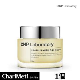 CNP アンプル オイル イン クリーム Laboratory プロポリス PROPOLIS AMPULE OIL IN CREAM 50ml チャアンドパク /スキンケア 美容液 美白 保湿 美肌 うるおい ツヤ ハリ 栄養 肌荒れ 乾燥肌 敏感肌 /韓国コスメ