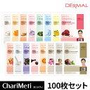 DERMAL ダーマル パック シートマスク 100枚 セット / 韓国 パック 41種類から選べる / フェイスパック 10枚×10種類 …