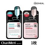 MEDIHEALメディヒールブラックシートマスク1枚/HDPポアスタンピング/WHPホワイトハイドレーティング/保湿/毛穴ケア/黒マスクパック(メール便)