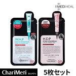 MEDIHEALメディヒールブラックシートマスク5枚セット/5枚x1種/HDPポアスタンピング/WHPホワイトハイドレーティング/毛穴ケア/黒マスクパック/韓国コスメ(メール便)