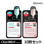 MEDIHEALメディヒールブラックシートマスク10枚セット/10枚x1種/HDPポアスタンピング/WHPホワイトハイドレーティング/毛穴ケア/黒マスクパック/韓国コスメ(メール便)