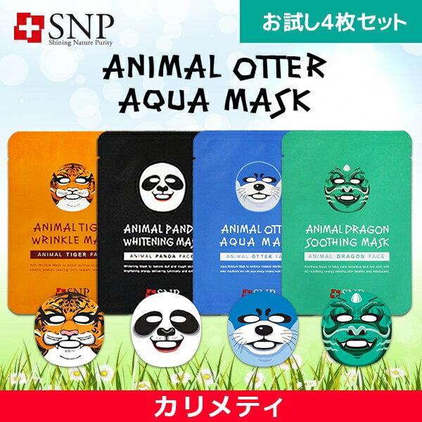 SNP アニマル シートマスク お試し 4枚セット/全4種類/animal mask/保湿/おもしろ フェイスマスク フェイスパック マスクパック / 韓国コスメ 送料無料 (メール便)