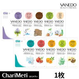 韓国コスメ パック VANEDO バネド シートマスク 1枚/全25種類/エッセンシャル/保湿/フェイスマスク/マスクパック / メール便