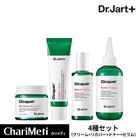 ドクタージャルト シカペア 第2世代 4種 ギフトセット (クリーム+リカバー+トナー+セラム) Dr.Jart+ Cicapair/スキンケア しっとり鎮静トナー 化粧水 クリーム 美容液 肌荒れ 敏感肌 にきび/韓国コスメ