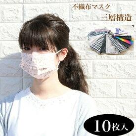 不織布マスク カラー 10枚入 柄マスク 血色 カラー おしゃれ 柄 使い捨てマスク チェック柄 三層構造 かわいい 星 花柄 レインボー 虹色 千鳥格子