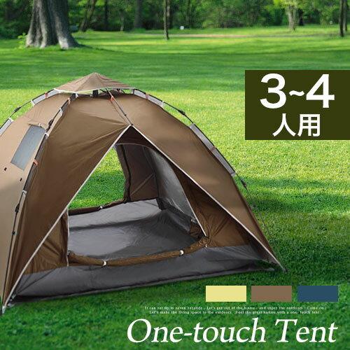 ワンタッチテント 簡単 組み立て テント 軽量 3人用テント 送料無料 メッシュ 山 レジャー 野営 キャンプ 公園 ドームテント 防水 ファミリーテント フルクローズ 着替え 前後メッシュ 日よけ uvカット ビーチテント 撥水 2人 おしゃれ