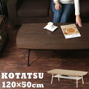 【 クーポンで300円引き 】 こたつ センターテーブル ローテーブル アイアン 棚 こたつテーブル 長方形 家具調 テーブ…