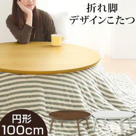 こたつ 円形 約 100cm 丸型 こたつテーブル ナチュラル/ウォールナット/ホワイト TBLUA0340