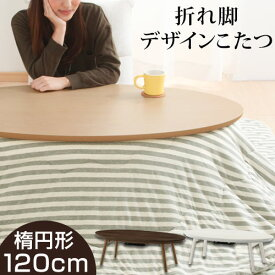 こたつ 楕円形 約 120cm 丸型 こたつテーブル ナチュラル/ウォールナット/ホワイト TBL500332