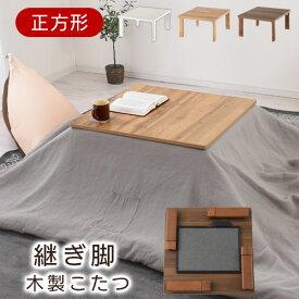 こたつテーブル 折り畳み フラットヒーター 省スペース 70×70 cm 完成品 ホワイト/ナチュラル/ウォールナット TBL500319