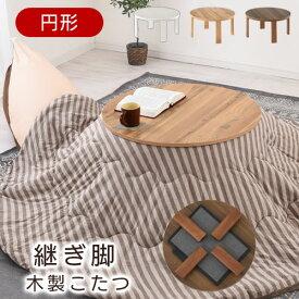 こたつテーブル 折り畳み フラットヒーター 省スペース 円形 70 cm 完成品 ホワイト/ナチュラル/ウォールナット TBL500320
