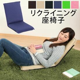 座椅子ソファ 送料無料 コンパクト リクライニング座椅子 ミニ リクライニングソファー コンパクト座椅子 一人掛け ソファー コンパクトチェア いす イス 座イス ざいす フロアチェア リクライニング メッシュ ソファ かわいい おしゃれ